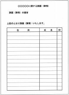 書 署名 嘆願