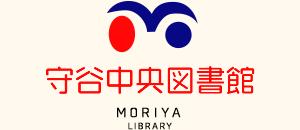 中央 図書館 守谷